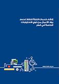 إنشاء خدمات قابلة للنفاذ لدعم رواد الأعمال من ذوي الاحتياجات الخاصة في قطر