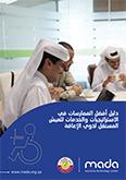دليل أفضل الممارسات في الاستراتيجيات والخدمات للعيش المستقل لذوي الإعاقة
