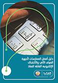 دليل أفضل الممارسات لأجهزة الصراف الألي والأكشاك الألكترونية القابلة للنفاذ