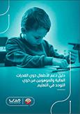 دليل دعم الأطفال ذوي القدرات العالية والموهوبين من ذوي التوحد في التعليم