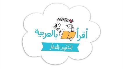 تطبيق أنا أقرأ العربية