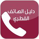 تطبيق دليل الهاتف القطري