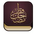 """""""Mushaf Qatar"""" application"""