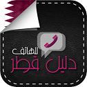 تطبيق دليل قطر