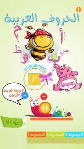 Free Arabic Letters