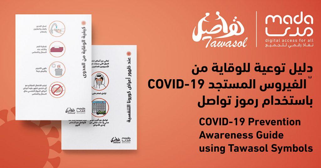 COVID-19 SOCIAL MEDIA POST FACEBOOK