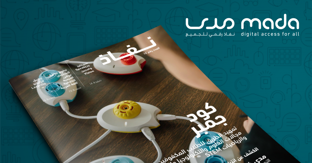 Nafath issue 14