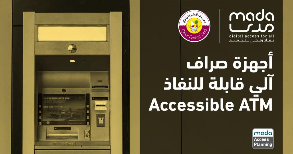 Qatar Central Bank ATM