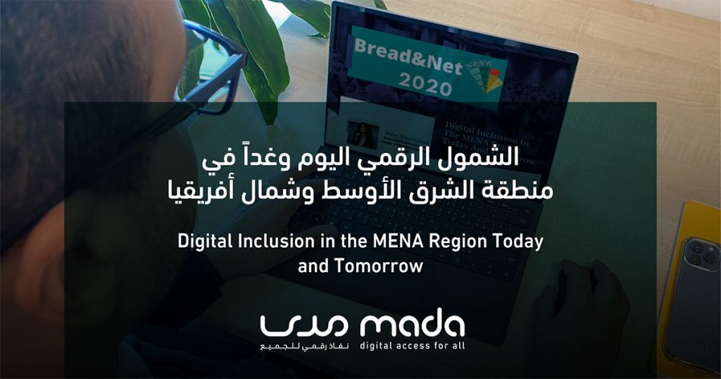 Mada Center participated in a panel discussion on the Digital Inclusion in the MENA Region Today and Tomorrow