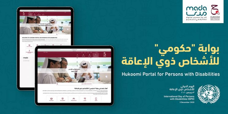 Hukoomi Portal for Persons with Disabilities