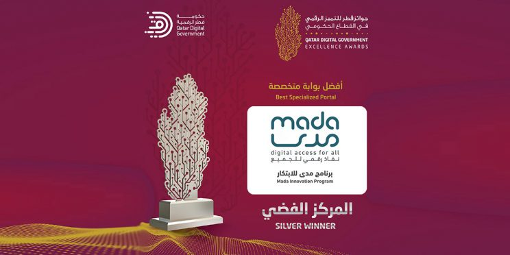 Mada Innovation Program wins the Silver Award