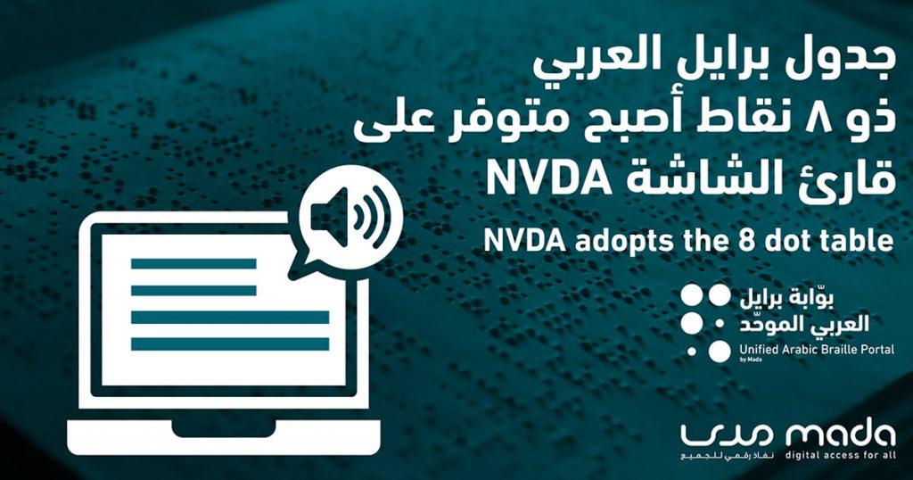 NVDA adopt the 8-dot Arabic