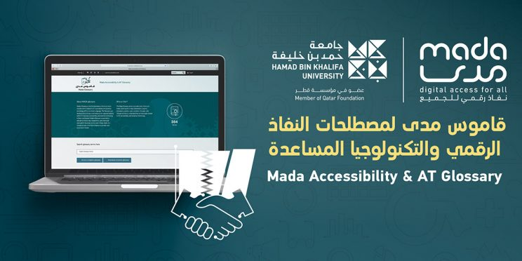 Mada Accessibility and AT Glossary