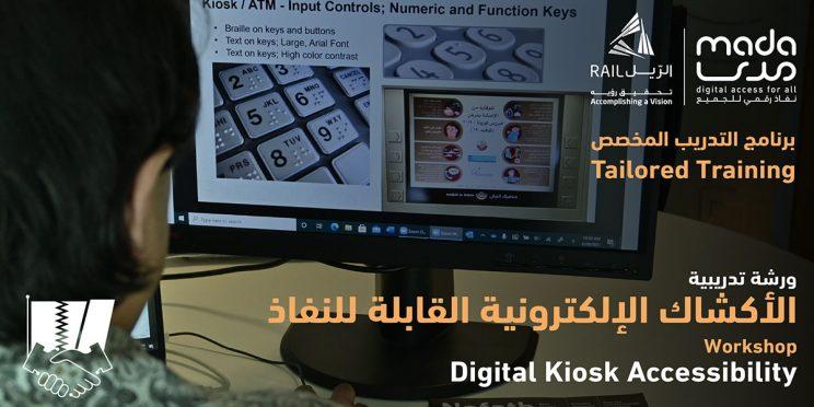 "Tailored training program with Qatar Rail titled ""Digital Kiosk Accessibility"""
